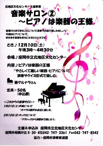 Koncert-Lekciya.2016